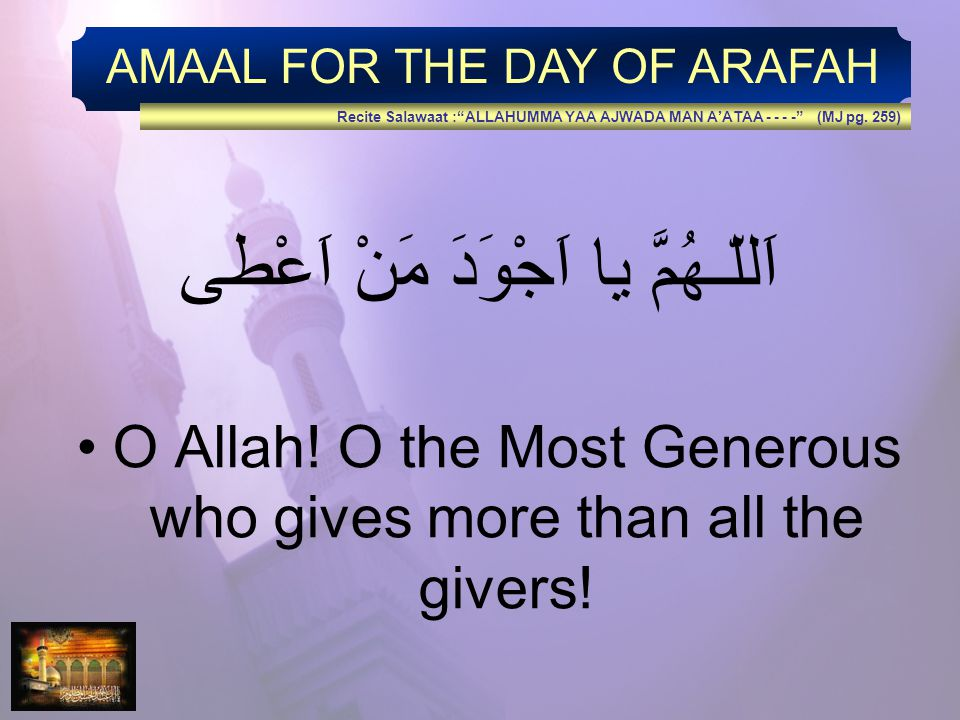 AMAAL FOR THE DAY OF ARAFAH اَللّـهُمَّ يا اَجْوَدَ مَنْ اَعْطى O Allah.