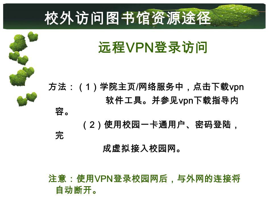 VPN 1 / vpn vpn 2 VPN