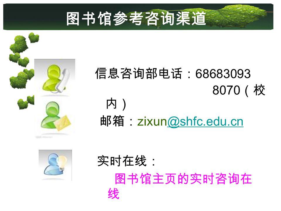 68683093 8070 zixun@shfc.edu.cn@shfc.edu.cn