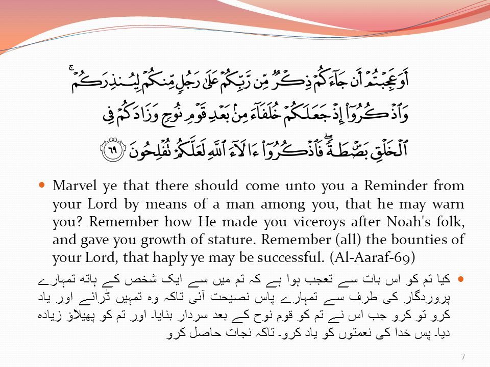 Marvel ye that there should come unto you a Reminder from your Lord by means of a man among you, that he may warn you.