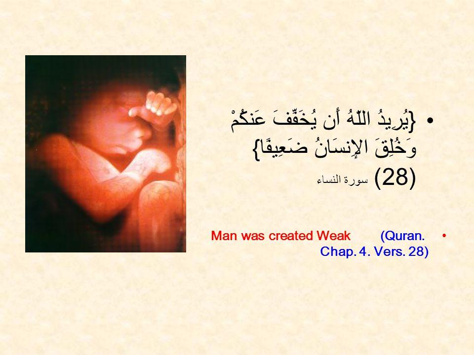 { يُرِيدُ اللّهُ أَن يُخَفِّفَ عَنكُمْ وَخُلِقَ الإِنسَانُ ضَعِيفًا } (28) سورة النساء Man was created Weak (Quran.