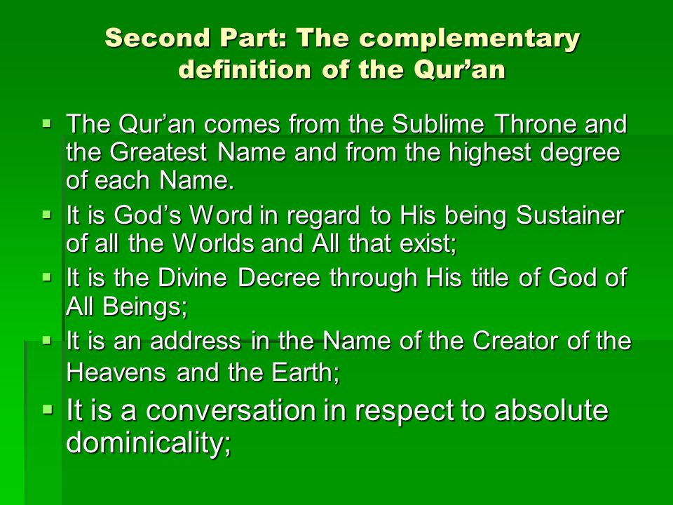 Second Part: The complementary definition of the Quran The Quran comes from the Sublime Throne and the Greatest Name and from the highest degree of ea