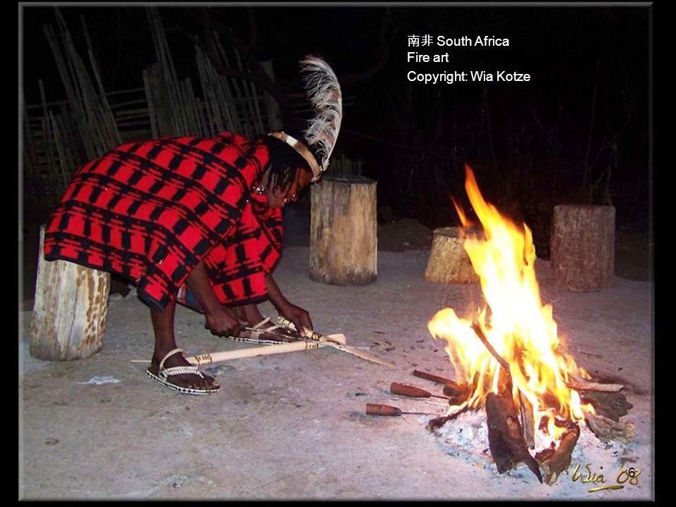 South Africa Fire art Copyright: Wia Kotze 6