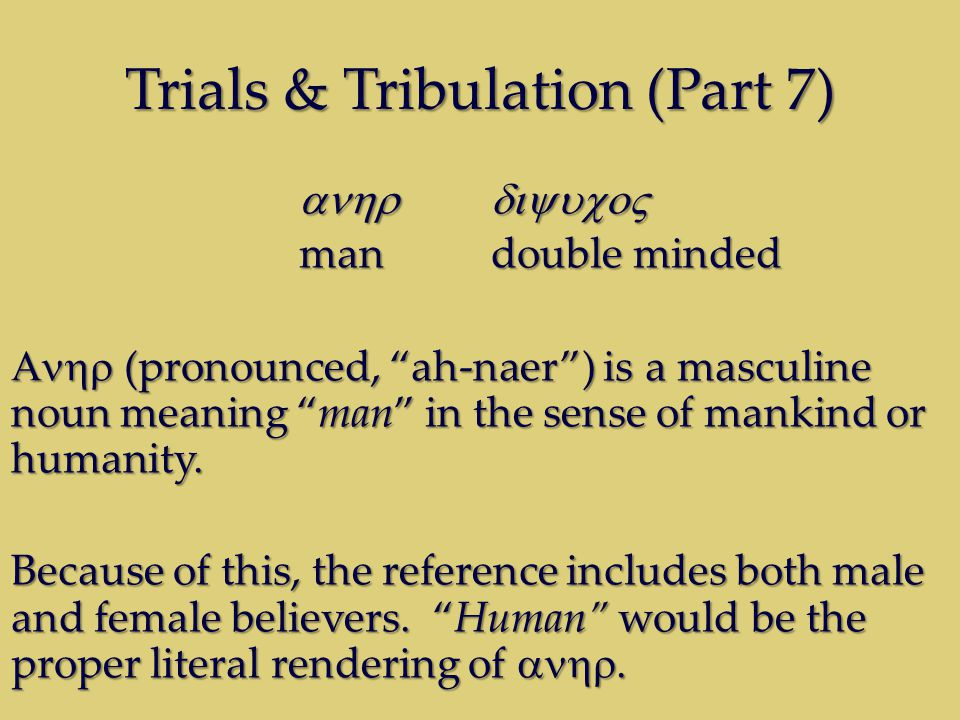 Trials & Tribulation (Part 7) mandouble minded (pronounced, ah-naer) is a masculine noun meaning man in the sense of mankind or humanity.