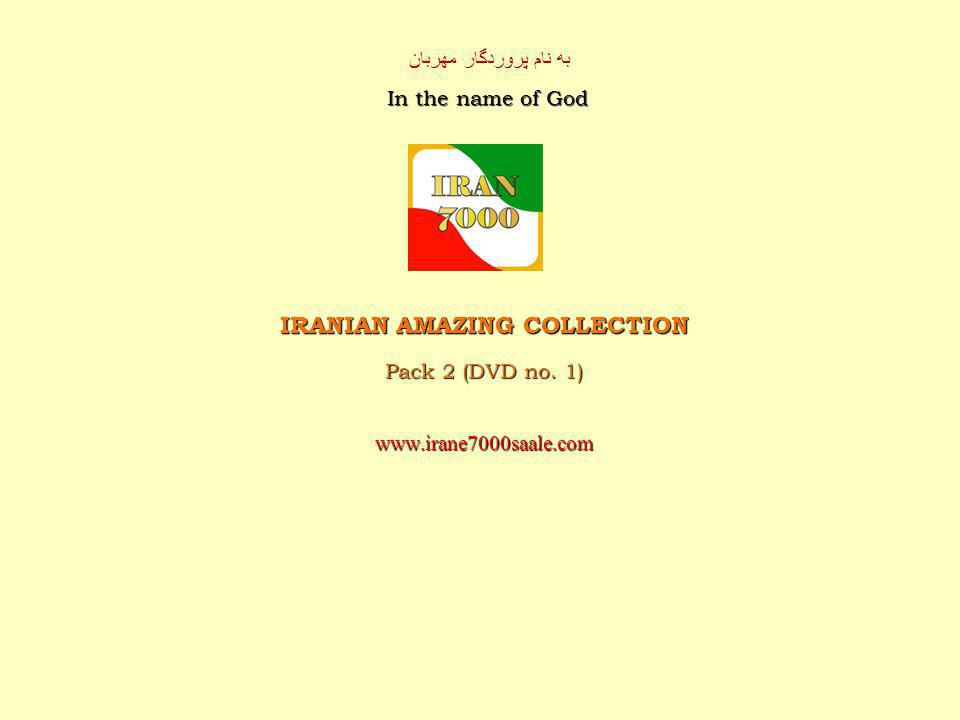به نام پروردگار مهربان In the name of God IRANIAN AMAZING COLLECTION Pack 2 (DVD no.