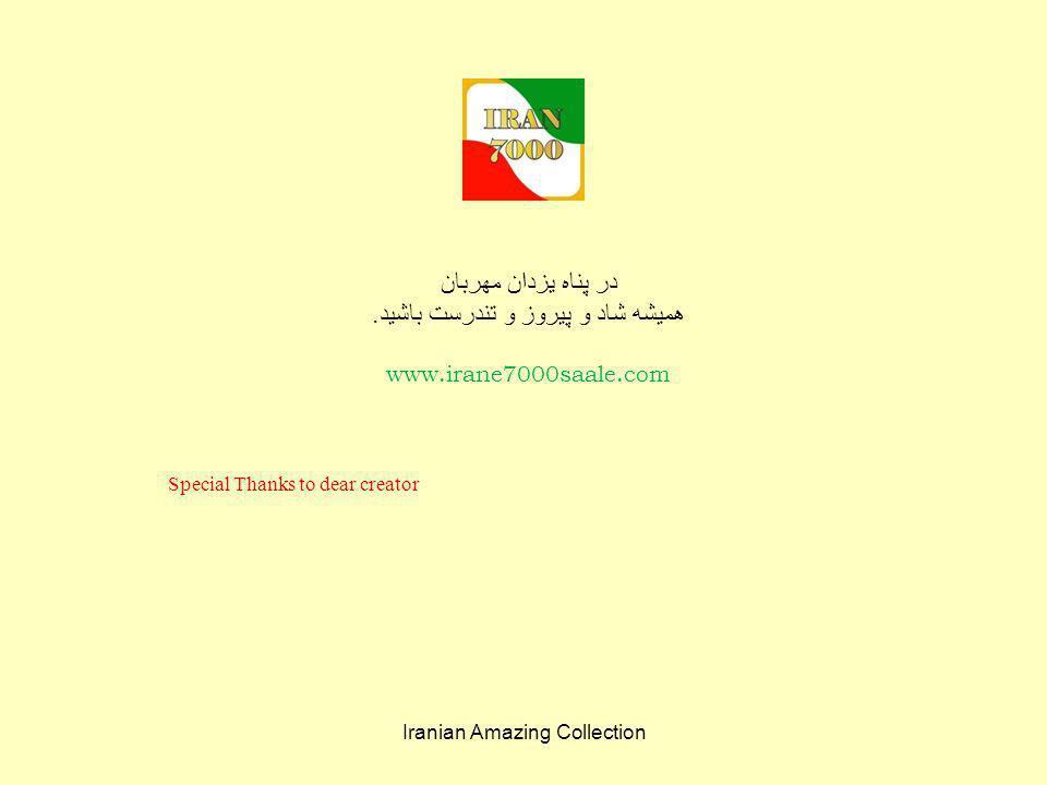 Iranian Amazing Collection در پناه يزدان مهربان همیشه شاد و پیروز و تندرست باشید.