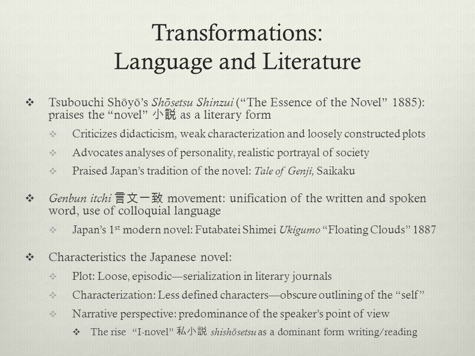 Natsume S ō seki (1867-1916) Born in 1867, large family, failed adoption Entered Tokyo Imperial University in 1884: studies architecture, shifts to English literature Met Masaoka Shiki in 1887, tutored in Haiku Entered graduate school: English Literature Department in 1890 Became an English teacher in the provinces: Matsuyama, Kumamoto Sent to England to study English literature in 1901-03