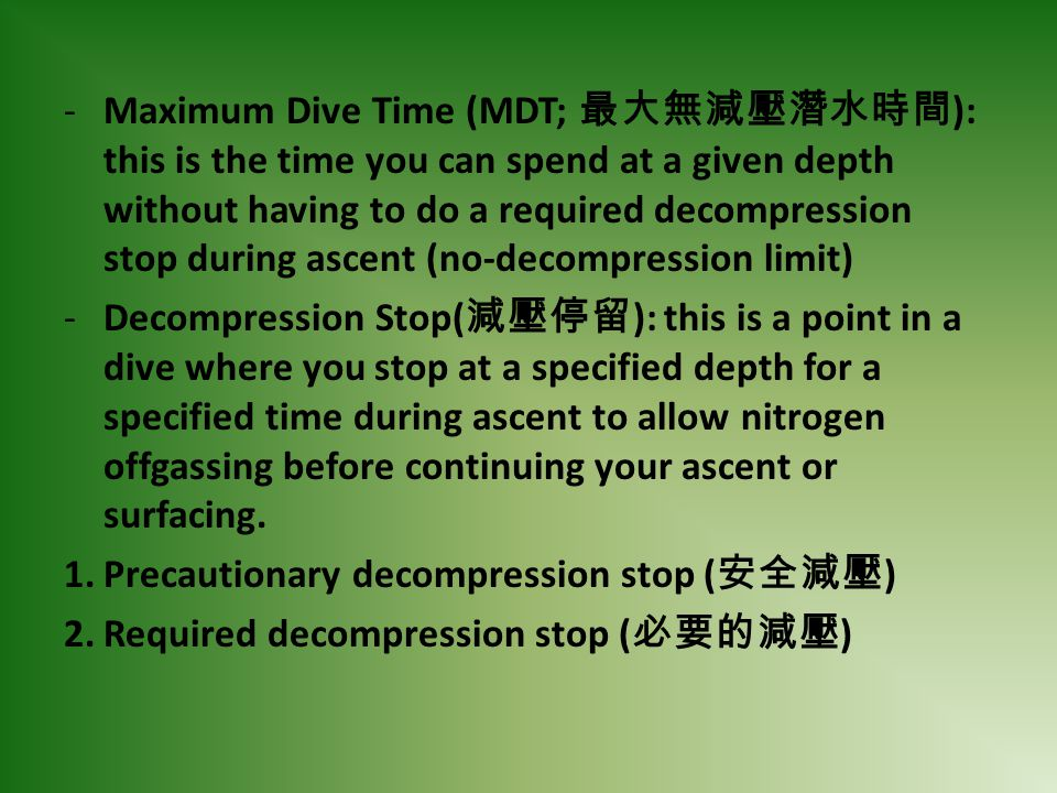-Maximum Dive Time (MDT; ): this is the time you can spend at a given depth without having to do a required decompression stop during ascent (no-decom