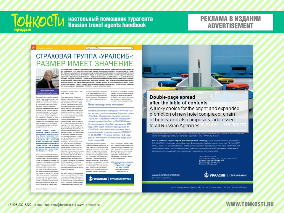 Double-page spread after the table of contents A lucky choice for the bright and expanded promotion of new hotel complex or chain of hotels, and also proposals, addressed to all Russian Agencies.