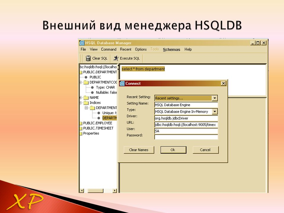 <sql classpath= ${hjar} driver= org.hsqldb.jdbcDriver url= jdbc:hsqldb:hsql://localhost:${hport}/${halias} userid= sa password= print= yes > -- Step 1: Drop objects if they exist DROP TABLE Department IF EXISTS; DROP TABLE Employee IF EXISTS; DROP TABLE Timesheet IF EXISTS; DROP INDEX TimesheetIndex IF EXISTS; DROP INDEX DepartmentCodeIndex IF EXISTS; DROP INDEX EmployeeIdIndex IF EXISTS;