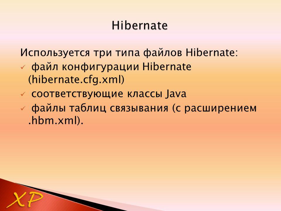 XP <!DOCTYPE hibernate-configuration PUBLIC -//Hibernate/Hibernate Configuration DTD 3.0//EN http://hibernate.sourceforge.net/hibernate-configuration- 3.0.dtd > org.hsqldb.jdbcDriver jdbc:hsqldb:hsql://localhost:9005/timex sa