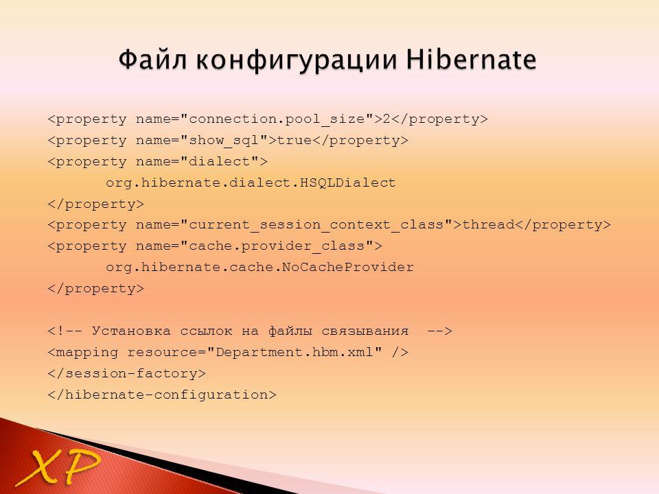 XP <!DOCTYPE hibernate-mapping PUBLIC -//Hibernate/Hibernate Mapping DTD 3.0//EN http://hibernate.sourceforge.net/hibernate-mapping-3.0.dtd > <class name= com.visualpatterns.timex.model.Department table= Department >