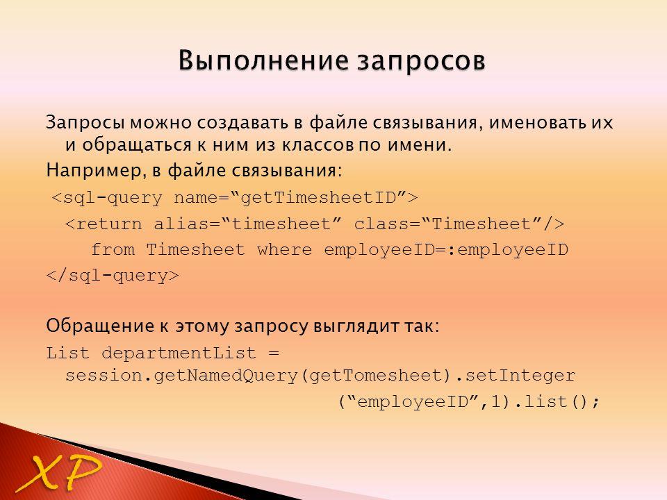 XP Department d1=new Department(); d1.setDepartmentCode( MY ); d1.setName( ПРОБНОЕ НАЗВАНИЕ ); session.saveOrUpdate(d1); Или с помощью sql-запроса: session.createSQLQuery( insert into Department (name,departmentCode) values (?,?) ).setString(0, proba ).setString(1, PB ).executeUpdate(); Существуют функции установки параметров других типов, например, setInteger, setDate.