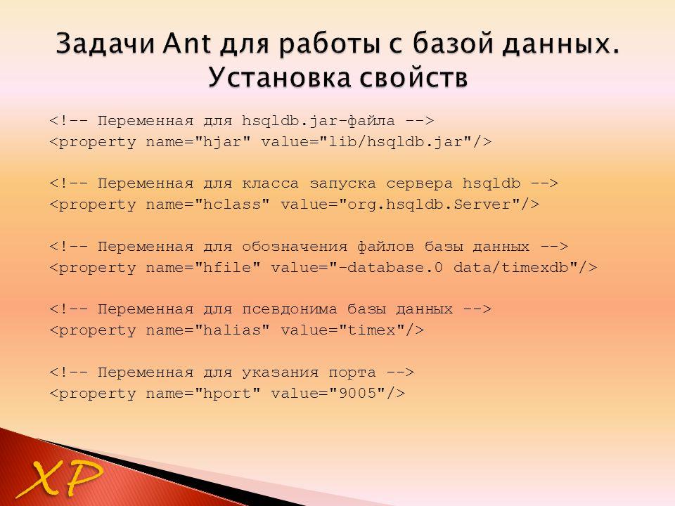 XP <java fork= true classname= ${hclass} classpath= ${hjar} args= ${hfile} -dbname.0 ${halias} –port ${hport} />