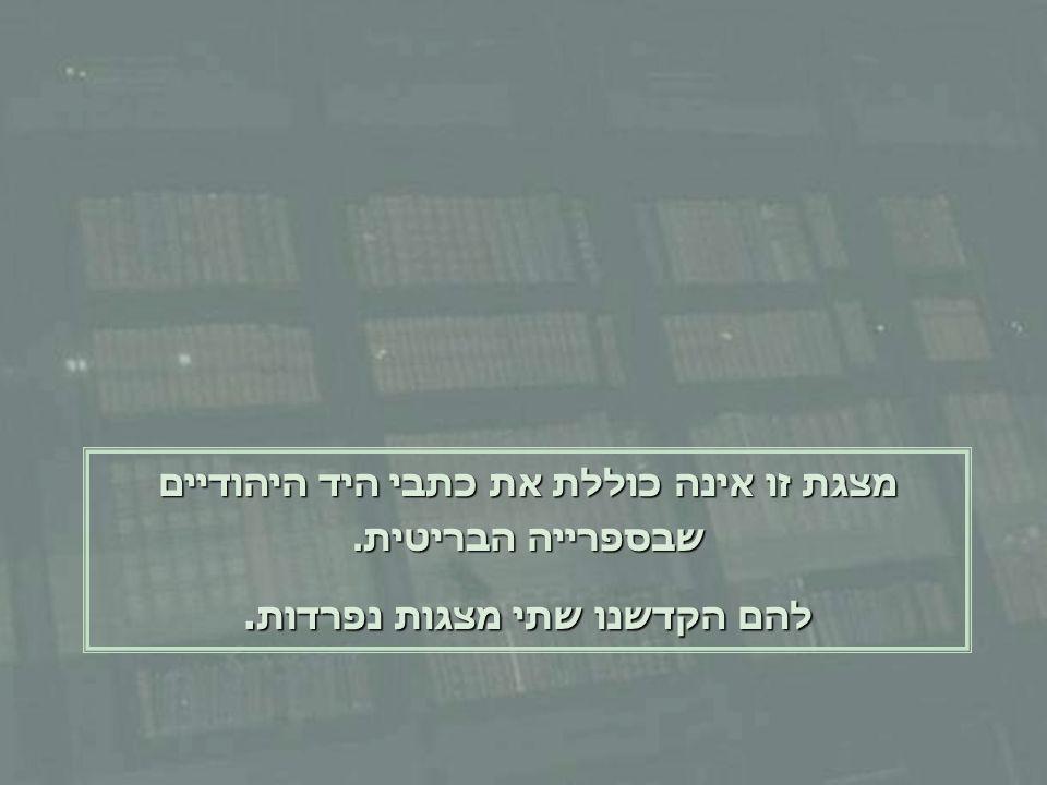 מצגת זו אינה כוללת את כתבי היד היהודיים שבספרייה הבריטית. להם הקדשנו שתי מצגות נפרדות.