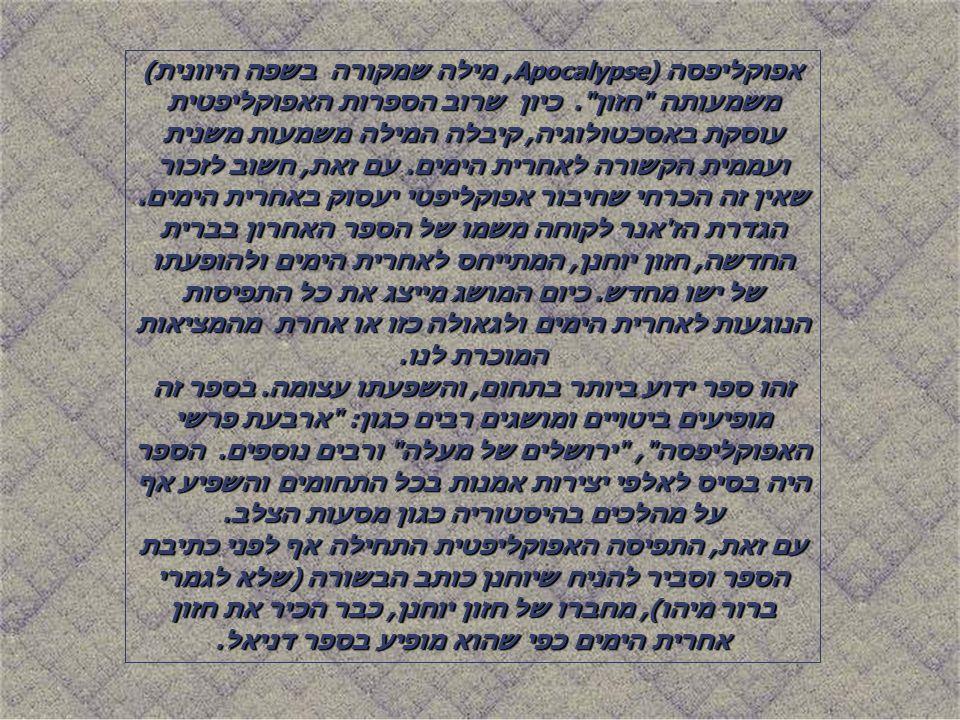 אפוקליפסה (Apocalypse, מילה שמקורה בשפה היוונית) משמעותה