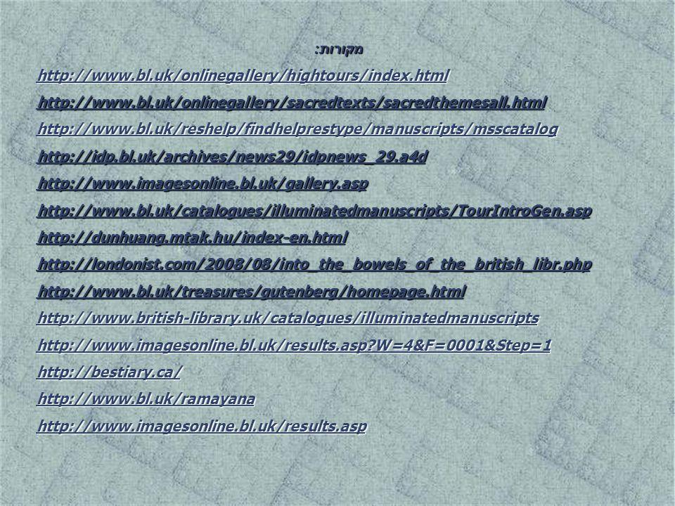 מקורות: http://www.bl.uk/onlinegallery/hightours/index.html http://www.bl.uk/onlinegallery/sacredtexts/sacredthemesall.html http://www.bl.uk/reshelp/f