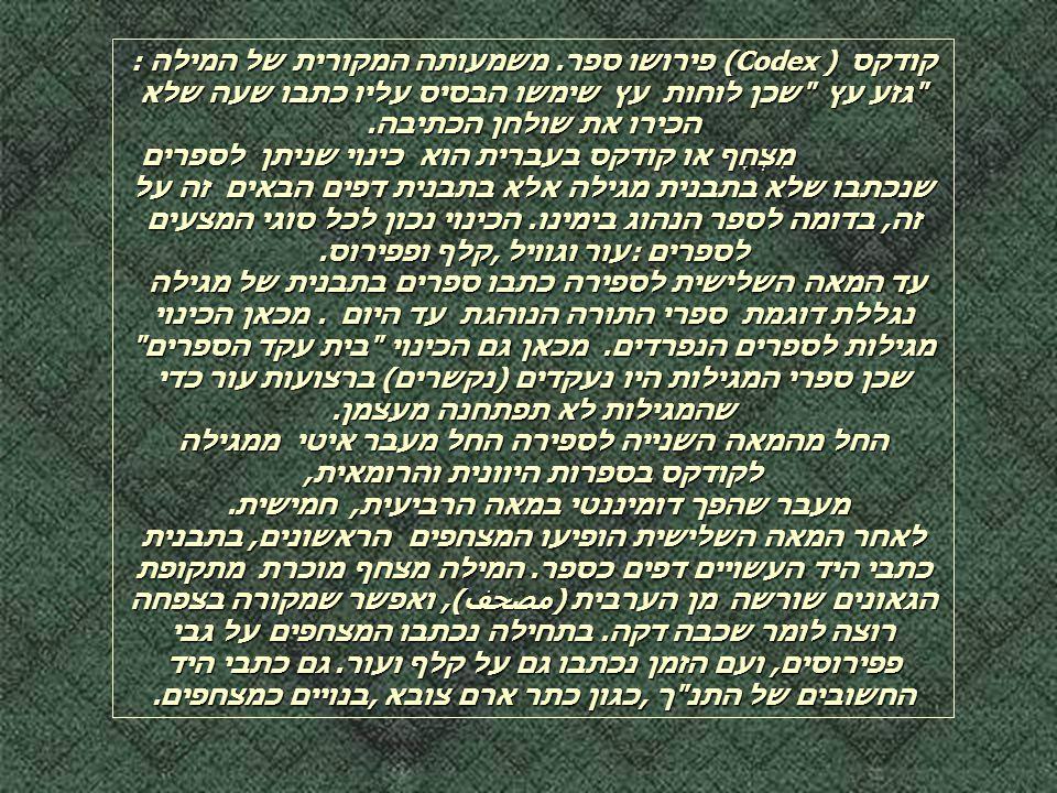 קודקס (Codex ) פירושו ספר. משמעותה המקורית של המילה :
