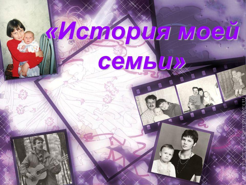 «История моей семьи»
