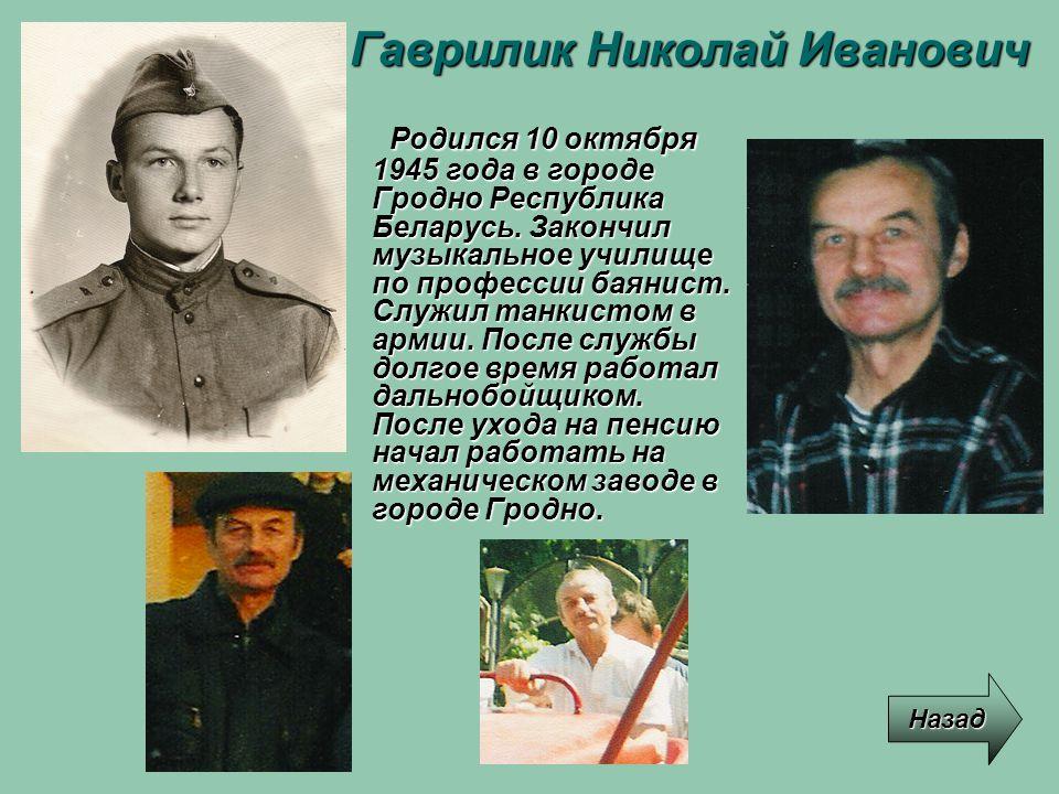 Родился 10 октября 1945 года в городе Гродно Республика Беларусь. Закончил музыкальное училище по профессии баянист. Служил танкистом в армии. После с