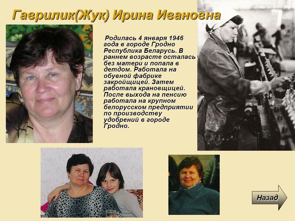 Родилась 4 января 1946 года в городе Гродно Республика Беларусь. В раннем возрасте осталась без матери и попала в детдом. Работала на обувной фабрике