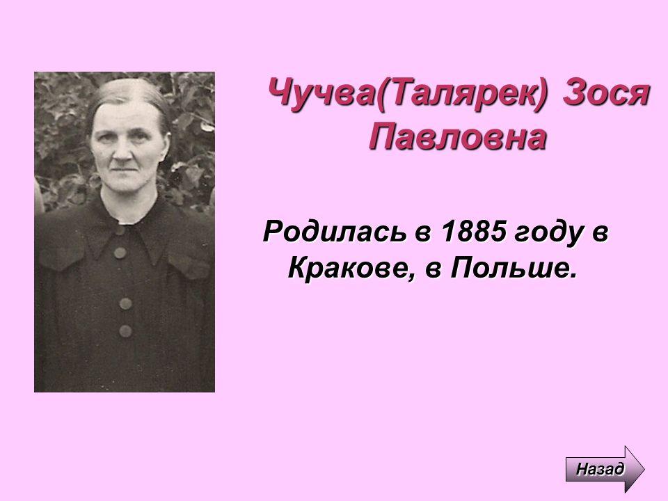 Чучва(Талярек) Зося Павловна Родилась в 1885 году в Кракове, в Польше. Назад