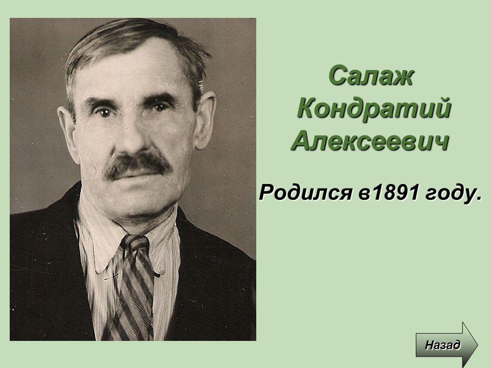 Салаж Кондратий Алексеевич Родился в1891 году. Назад