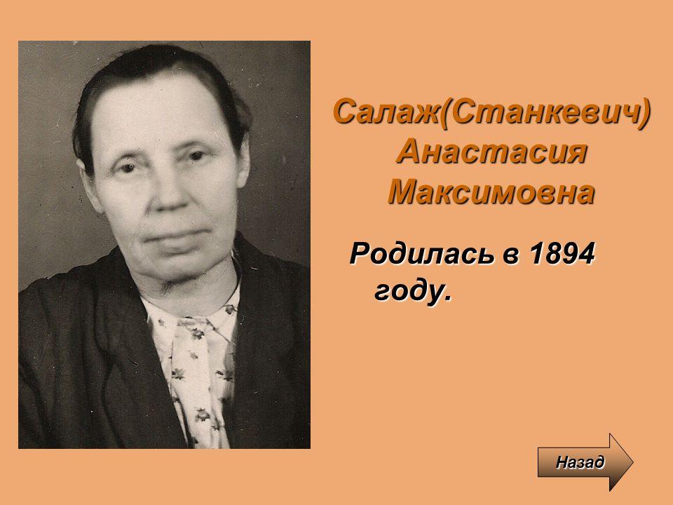 Салаж(Станкевич) Анастасия Максимовна Родилась в 1894 году. Назад