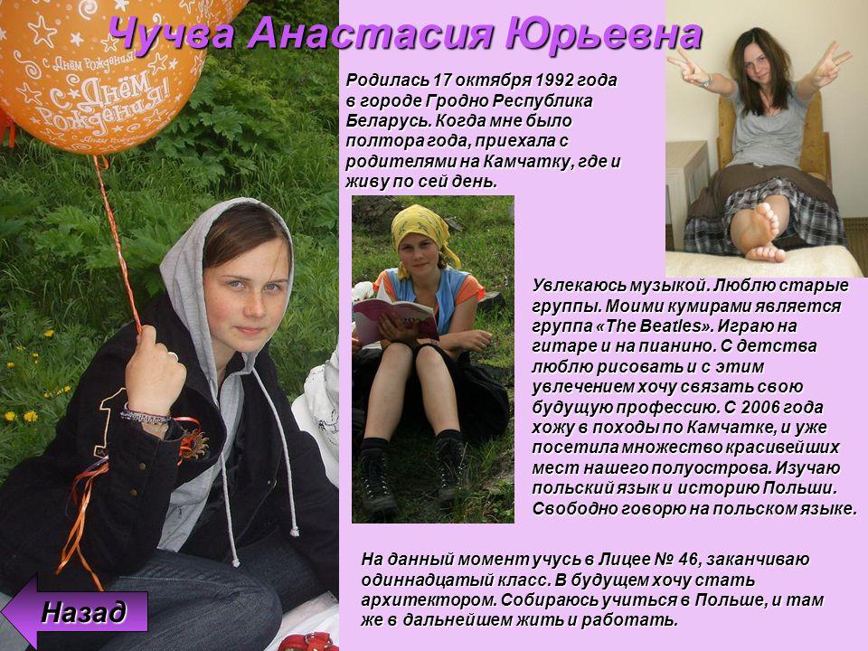 Родилась 17 октября 1992 года в городе Гродно Республика Беларусь. Когда мне было полтора года, приехала с родителями на Камчатку, где и живу по сей д