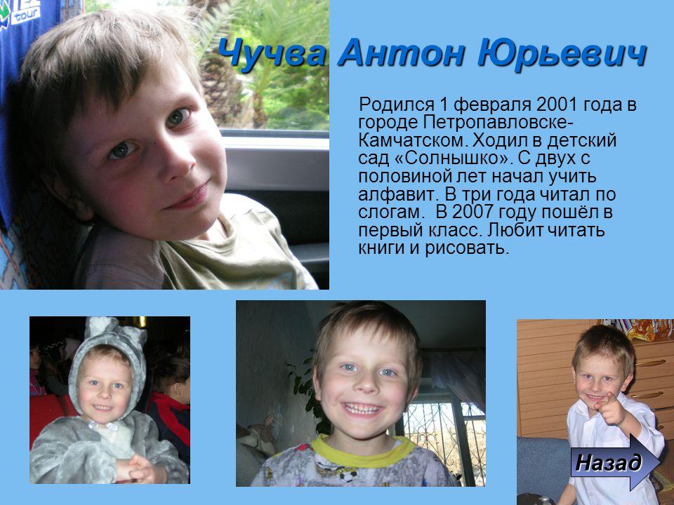 Родился 1 февраля 2001 года в городе Петропавловске- Камчатском. Ходил в детский сад «Солнышко». С двух с половиной лет начал учить алфавит. В три год