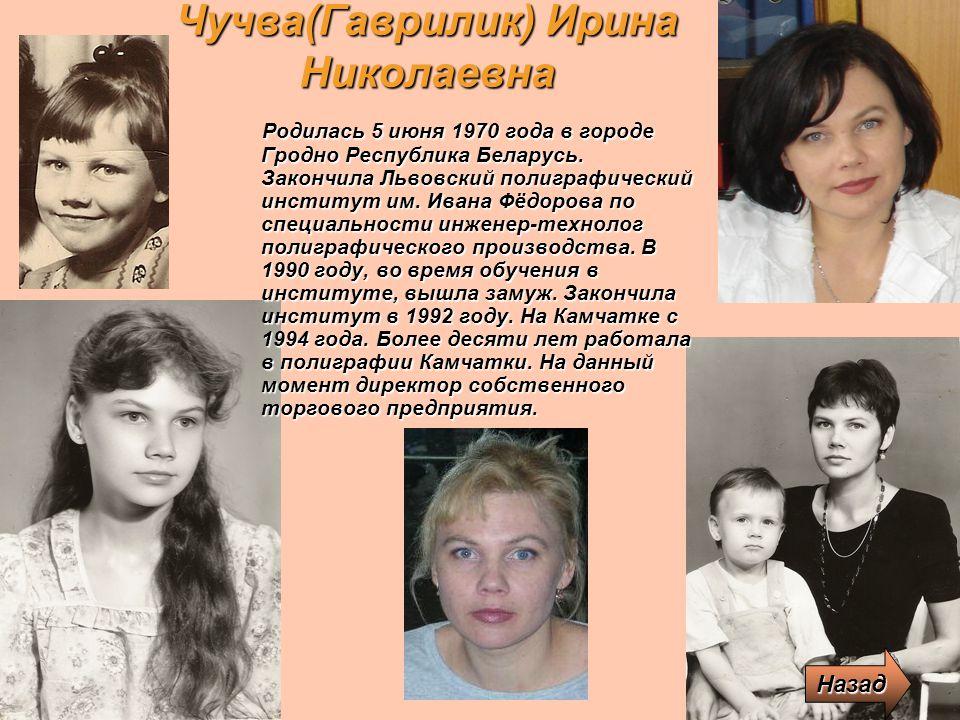 Родилась 5 июня 1970 года в городе Гродно Республика Беларусь. Закончила Львовский полиграфический институт им. Ивана Фёдорова по специальности инжене