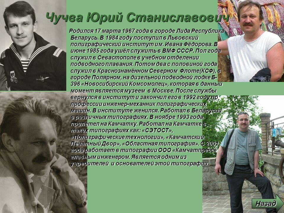 Чучва Юрий Станиславович Родился 17 марта 1967 года в городе Лида Республика Беларусь. В 1984 году поступил в Львовский полиграфический институт им. И