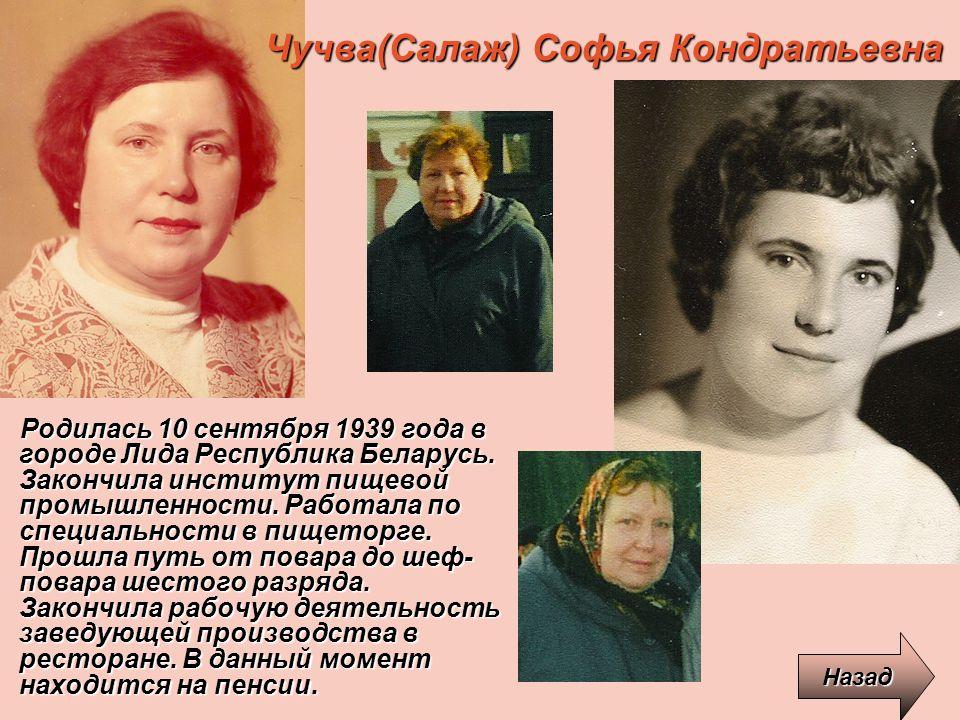 Родилась 10 сентября 1939 года в городе Лида Республика Беларусь. Закончила институт пищевой промышленности. Работала по специальности в пищеторге. Пр
