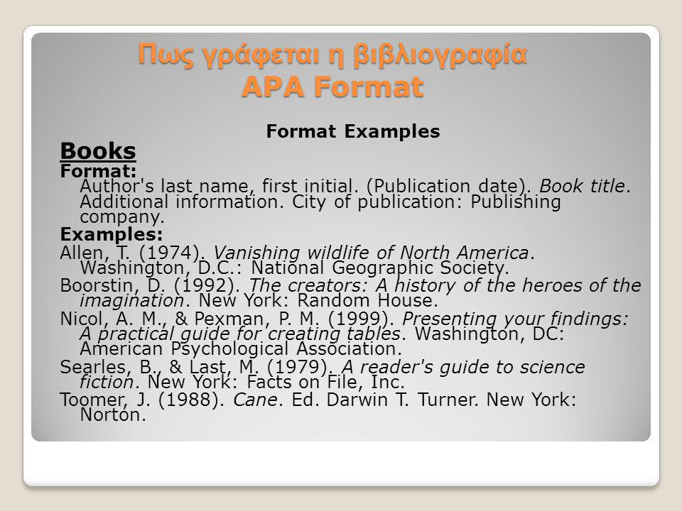 Πως γράφεται η βιβλιογραφία APA Format Encyclopedia & Dictionary Format: Author s last name, first initial.
