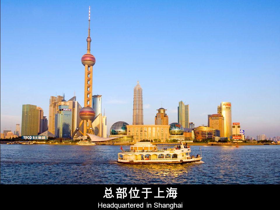 Headquartered in Shanghai