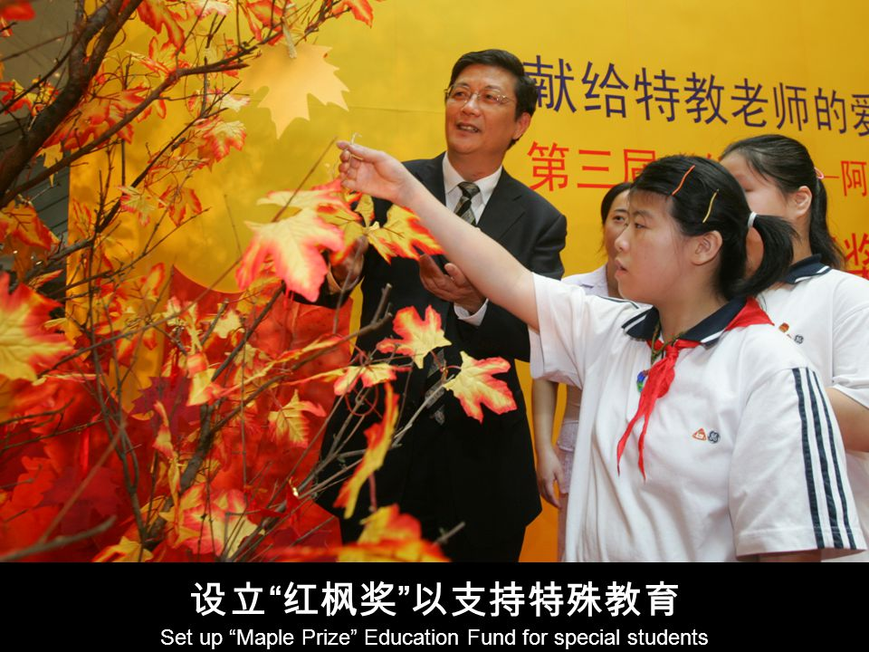 Set up Maple Prize Education Fund for special students