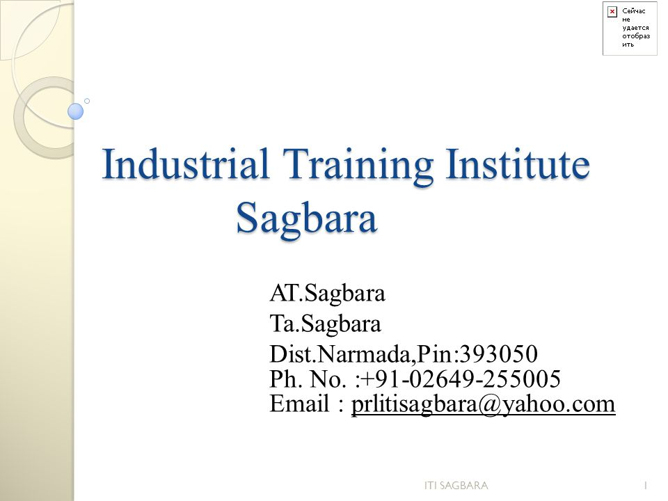Industrial Training Institute Sagbara AT.Sagbara Ta.Sagbara Dist.Narmada,Pin:393050 Ph. No. :+91-02649-255005 Email : prlitisagbara@yahoo.com ITI SAGB