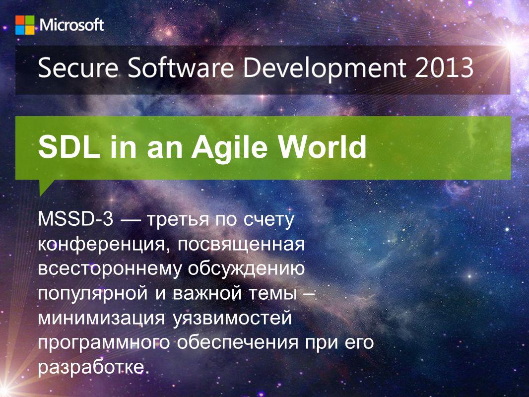 SDL in an Agile World MSSD-3 третья по счету конференция, посвященная всестороннему обсуждению популярной и важной темы – минимизация уязвимостей программного обеспечения при его разработке.