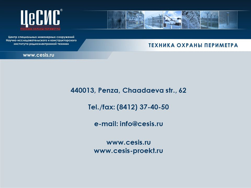 440013, Penza, Chaadaeva str., 62 Tel./fax: (8412) 37-40-50 е-mail: info@cesis.ru www.cesis.ru www.cesis-proekt.ru