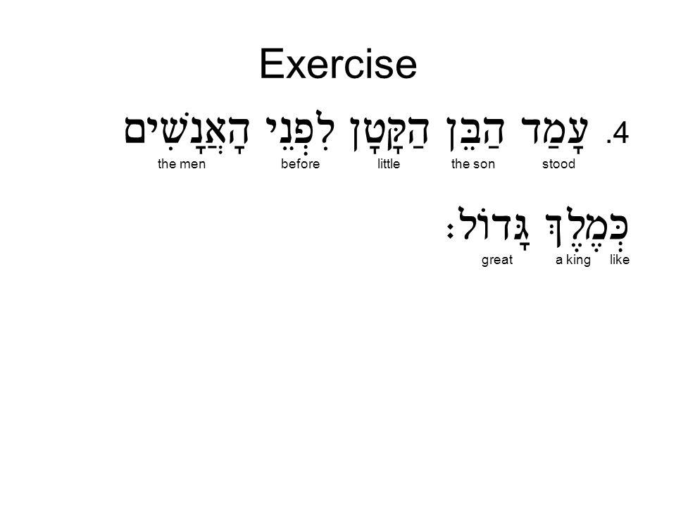 Exercise.4 stoodthe sonlittlebeforethe men a kinggreatlike