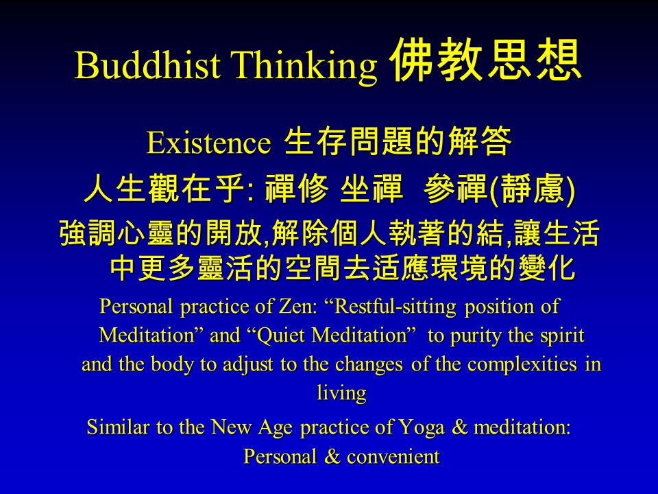 Buddhist Thinking Buddhist Thinking Existence : (),, Personal practice of Zen: Restful-sitting position of Meditation and Quiet Meditation to purity t