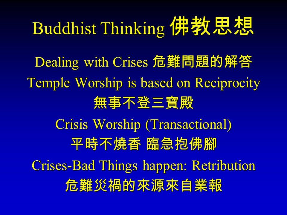 Buddhist Thinking Buddhist Thinking Dealing with Crises Temple Worship is based on Reciprocity Crisis Worship (Transactional) Crises-Bad Things happen