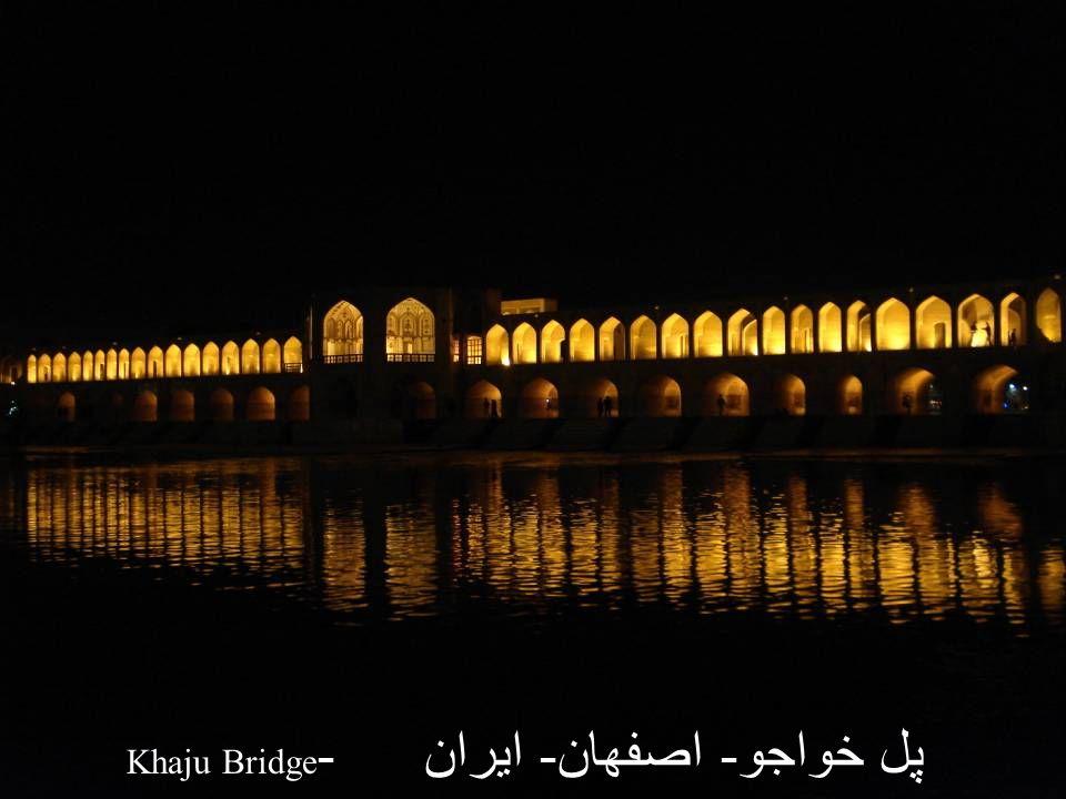 Khaju Bridge, پل خواجو- اصفهان- ایران