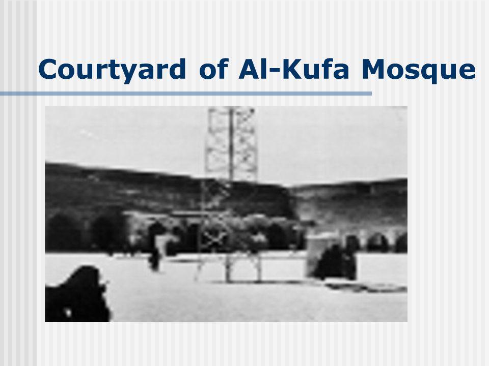 Courtyard of Al-Kufa Mosque