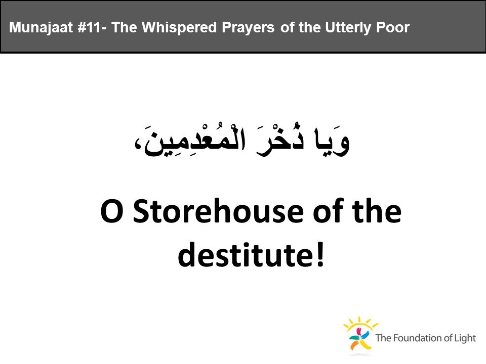وَيا ذُخْرَ الْمُعْدِمِينَ، O Storehouse of the destitute.