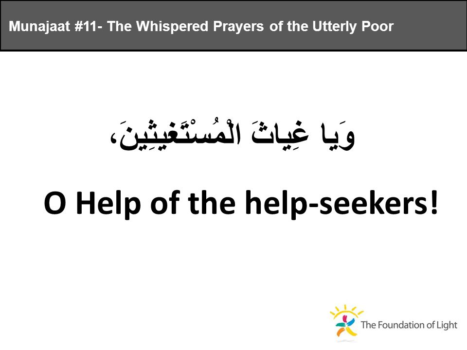 وَيا غِياثَ الْمُسْتَغيثِينَ، O Help of the help-seekers.
