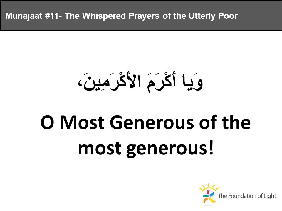 وَيا أَكْرَمَ الأَكْرَمِينَ، O Most Generous of the most generous.