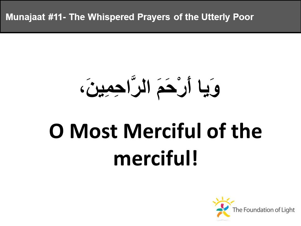 وَيا أَرْحَمَ الرَّاحِمِينَ، O Most Merciful of the merciful.