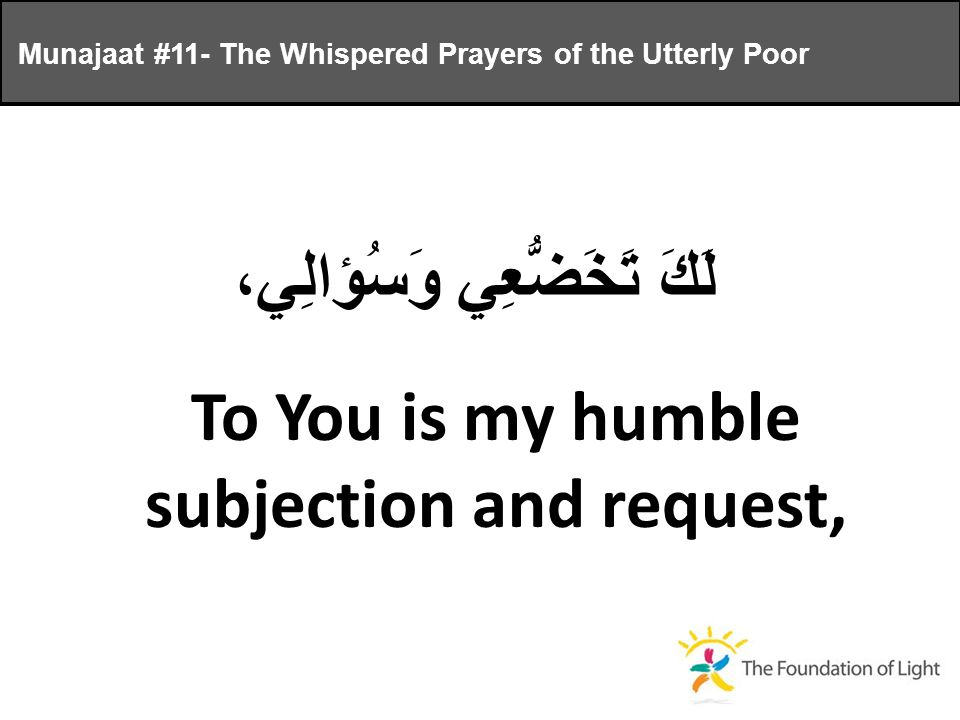 لَكَ تَخَضُّعِي وَسُؤالِي، To You is my humble subjection and request, Munajaat #11- The Whispered Prayers of the Utterly Poor