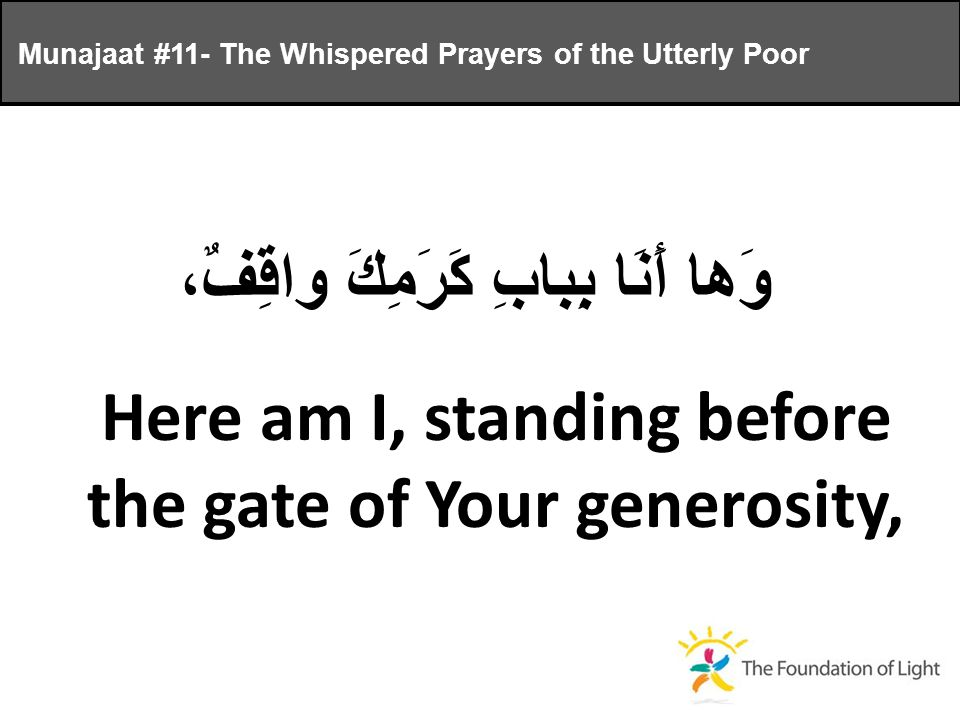 وَها أَنَا بِبابِ كَرَمِكَ واقِفٌ، Here am I, standing before the gate of Your generosity, Munajaat #11- The Whispered Prayers of the Utterly Poor